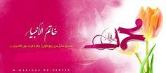 ❣أسعد الله أيامكم بمولد سيد الخلق محمد❣ ⚘اللهم صل على محمد وال محمد⚘