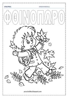 line leaf art Family Crafts, Autumn Activities, Leaf Art, Coloring Pages, Kindergarten, Education, Learning, Fall, Blog