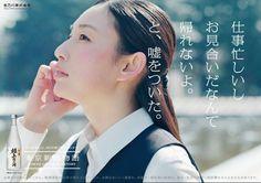 新潟の老舗蔵元「吉乃川」が手がけた、上越新幹線限定の額面広告「東京新潟物語」
