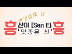 SanE - 맛좋은 산 (Typo Motion Graphic&Camera)