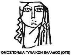 Ιδρύθηκε η Ομάδα Γυναικών Σπάρτης | Laconialive.gr - Η ενημερωτική ιστοσελίδα της Λακωνίας, Νέα και ειδήσεις