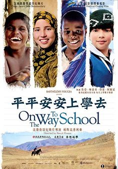 On The Way To School (Region 3 DVD / Non USA Region) (Hong Kong Version Documentary / English & Chinese subtitled) a. Sur le chemin de l'ecole Cinema Film, Film Movie, French Film Festival, Movies Worth Watching, Film Inspiration, French Films, Teacher Blogs, Film Music Books, Independent Films