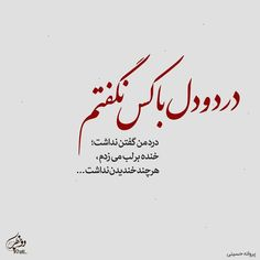 Poetry Quotes, Sad Quotes, Life Quotes, Father Poems, Famous Poems, Persian Poetry, Good Sentences, Persian Quotes, Islamic Quotes Wallpaper