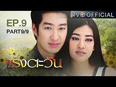 Popular Right Now - Thailand : แรงตะวน RangTawan EP.9 ตอนท...