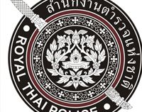Royal Thai Police logoArt and design inspiration from around the world – CreativeRoots