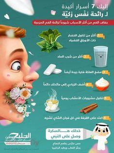 تعرف على 7 اسرار مؤكدة للحصول على رائحة نفس زكية Health Eating, Health Diet, Health And Beauty Tips, Health Advice, Hand Care, Teeth Care, Fitness Nutrition, Yoga Fitness, Medical Information