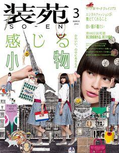 れもんらいふ SO-EN March 2014 cover・special feature
