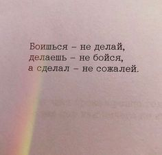 Poem Quotes, Motivational Quotes, Funny Quotes, Inspirational Quotes, World Quotes, Life Quotes, Russian Quotes, Quotes Thoughts, Aesthetic Words