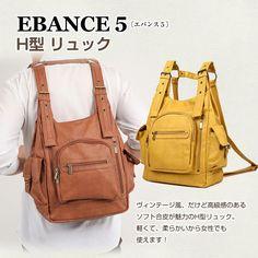 柔らかいヴィンテージデザイン EBANCE(エバンス) 5H型 リュック