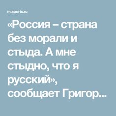 «Россия – страна без морали и стыда. А мне стыдно, что я русский», сообщает Григорий Родченков - Биатлон - Sports.ru