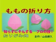 かわいい折り紙桃(もも)の折り方作り方 創作 Peach origami
