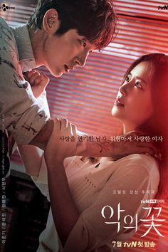 New Korean Drama, Korean Drama Series, Korean Dramas, Korean Drama Online, Moon Chae Won, I Love Series, Detective, The Flowers Of Evil, W Two Worlds