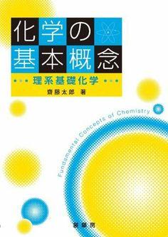 化学の基本概念: 理系基礎化学 齋藤 太郎, http://www.amazon.co.jp/dp/4785330929/ref=cm_sw_r_pi_dp_3Ykhtb1MT2DVF