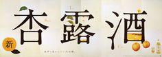 杏露酒   good design company