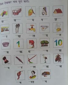 Ideas winter art ideas for preschoolers learning for 2019 Free Kindergarten Worksheets, 1st Grade Worksheets, Alphabet Worksheets, Lkg Worksheets, Hindi Worksheets, Word Puzzles For Kids, Hindi Language Learning, Hindi Alphabet, Welcome To School