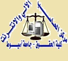 كلية الحقوق -الصفحة الرئيسية- جامعة اسيوط