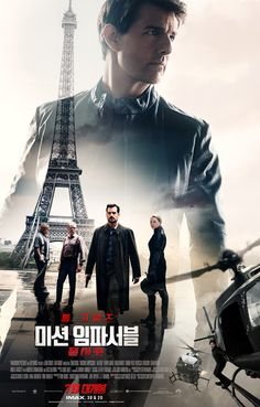 Tom Cruise, Ving Rhames, Henry Cavill, Rebecca Ferguson, and Simon Pegg in Mission: Impossible - Fallout Fallout Movie, Fallout Posters, Mission Impossible Fallout, Michelle Monaghan, Tom Cruise, Peliculas Online Hd, Ving Rhames, Latest Hollywood Movies, Movies