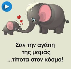 Τέλιο. Πολύ γλυκό!!!! Family Quotes, Me Quotes, Feeling Loved Quotes, Perfect Word, Mom Daughter, Mothers Love, Holidays And Events, My Children, Parenting
