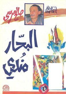 تحميل رواية البحار مندى صالح مرسى Pdf عاشق الكتب مجموعات قصصية ومسرحيات عربية Streaming Cards Internet Archive