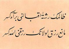 Zâlimin rişte-i ikbâlini bir âh keser, Mâni'-i rızk olanın rızkını Allâh keser.  Lâ Edrî