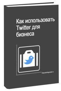 Twitter 42% пользователей Twitter читают бренды и компании - а Ваш бизнес входит в это число?  Присутствие на Twitter может быть очень мощным инструментом Вашей маркетинговой стратегии. Чтобы помочь различным бизнесам познать базовую структуру работы на Twitter, мы вложили все самое необходимое и объяснили, как же Вы можете использовать Twitter для бизнеса.