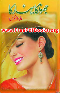 Dasht e arzoo by iqra sagheer ahmed free download in pdf dasht e jhonka bahar ka novel by abida narjis free download in pdfjhonka bahar ka novel fandeluxe Ebook collections