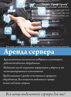 """Предлагаем вам услугу """"Аренда сервера"""":  - для тех компаний и их проектов, которым необходима высокая мощность и скорость работы оборудования  http://count-orlov.com/services-for-individuals/rent-a-server/"""