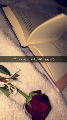 Arabic Words, Arabic Quotes, Sweet Words, Love Words, Couple Quotes, Love Quotes, Best Quotes, Snapchat Quotes, Tumblr Quotes
