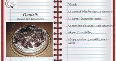 Ωραίο! (γλυκό του 10λεπτου) Greek Recipes, My Recipes, Oreo, Yummy Food, Sweets, Drinks, Ethnic Recipes, Blog, Kids