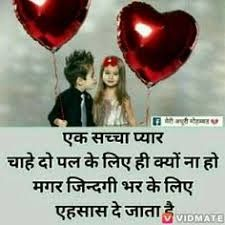 Love Images With Quotes Hindi Love Quotes Collection