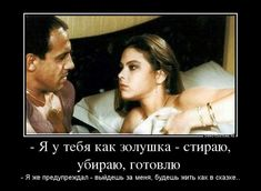 Russian Humor, Funny Russian, Couple Photos, Movies, Smile, Fictional Characters, Note, Couple Shots, Films