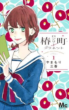 Tsubaki Chou Lonely Planet volume 1