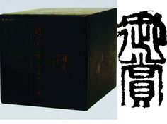 """Seal inscribed with """"Yu Shang"""". It was the seal of Empress Niuhulu. The imperial instructions issued by ministers must be stamped with the seal before coming into effect. Chinese Name, Ink Painting, Seals, Typo, Calligraphy, China, Stone, Prints, Lettering"""