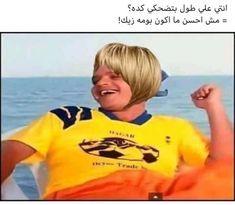 ضحك حتى البكاء ضحك جزائري ضحك حتى البول ضحك معنى ضحك اطفال فوائد الضحك ضحك Meaning الضحك في المنام نكت قصير Funny Cartoon Quotes Funny Arabic Quotes Funny Dude