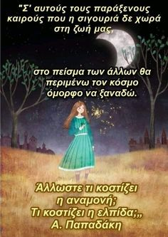 Greek Quotes, Sweet Dreams, Good Night, Movie Posters, Motorbikes, Livres, Quotes, Nighty Night, Film Poster