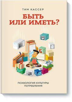 Книгу Быть или иметь? можно купить в бумажном формате — 345 ք, электронном формате eBook (epub, pdf, mobi) — 174 ք.