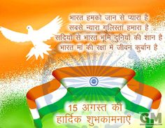 15 August Independence Day India 2020 Wishes Images Happy Independence Day Quotes, Independence Day Photos, 15 August Independence Day, Independence Day Wallpaper, Indian Independence Day, Republic Day Status, Republic Day India, Indipendence Day, Indian Flag Wallpaper