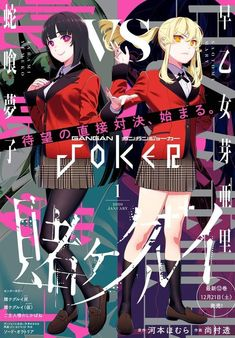 Kakegurui on cover Gangan Joker. Cute Poster, Poster Wall, Poster Prints, Posters, Animes Wallpapers, Cute Wallpapers, Poster Anime, Wallpaper Animé, Manga Art