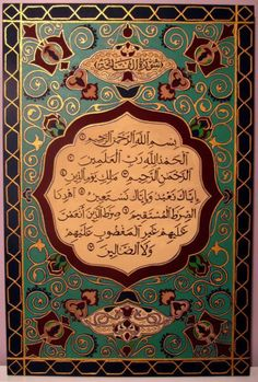 Photo of Beautiful Surat al-Fatihah Manuscript