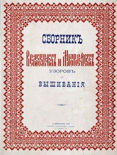 Все приведенные ниже схемы с русскими и украинскими узорами для вышивки крестом взяты из альбома «Сборник Великих и Малороссийских узоров для вышивания»
