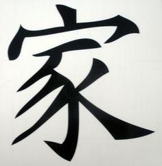 tattoos in japanese prints Japanese Symbol, Japanese Kanji, Japanese Tattoo Designs, Japanese Tattoo Art, Pretty Tattoos, Cute Tattoos, Tatoos, Sketchy Tattoo, Family Symbol