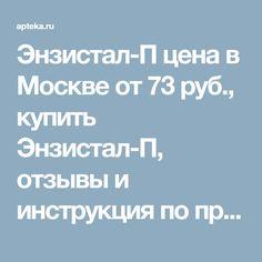 Энзистал-П цена в Москве от 73 руб., купить Энзистал-П, отзывы и инструкция по применению, аналоги
