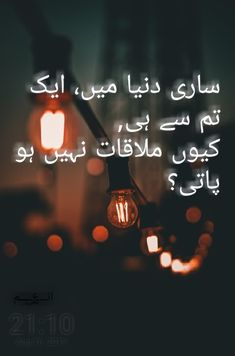 Poetry Quotes In Urdu, Sad Quotes, Qoutes, Brain Teasers With Answers, Urdu Shayri, Heart Touching Shayari, Feelings, Words, Friendship