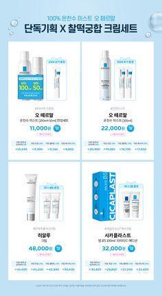 11월 멤버십 세일   진행중 이벤트   이벤트   라로슈포제 공식몰 Brand Promotion, Sale Promotion, Event Banner, Web Banner, Web Design, Layout Design, Korea Design, Event Page, Graphic Design Posters