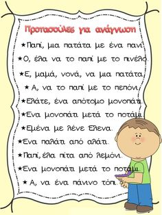 sofiaadamoubooks: ΠΡΩΤΕΣ ΠΡΟΤΑΣΟΥΛΕΣ Speech Language Therapy, Speech And Language, Speech Therapy, School Staff, I School, Learn Greek, Greek Language, School Lessons, School Tips