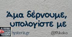 Άμα δέρνουμε, υπολογίστε με Funny Picture Quotes, Funny Quotes, Speak Quotes, Funny Greek, Sarcasm, Favorite Quotes, Jokes, Inspirational Quotes, Advice
