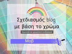 Σχεδιασμός blog με βάση το χρώμα : Μοβ http://ift.tt/2evvQBn  #edityourlifemag