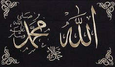 ISLAMIC ART Calligraphy ALLHA    MOHAMED  (SIZE ---  12 x18  INCH )  2  PIECES