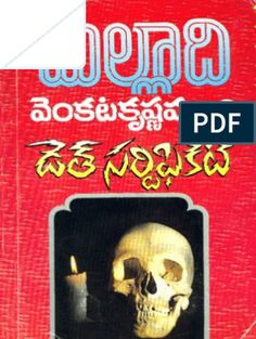 Nagabhairavi by Lalladevi Free Books To Read, Novels To Read, Free Pdf Books, My Books, Online Novels, Free Books Online, Books To Read Online, Reading Online, Free Novels