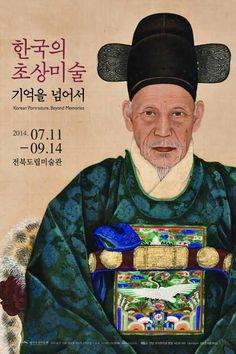 한국의 초상미술 – 기억을 넘어서 http://misulgwan.com/?p=14398